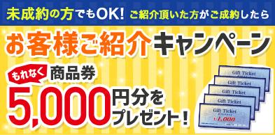 ご成約で5000円分の商品券をゲット!ご紹介キャンペーン実施中♪