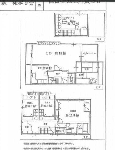 世田谷区上用賀5丁目 【賃貸居住】一戸建