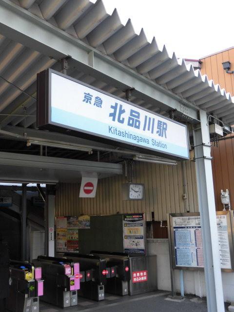 北品川駅(周辺)