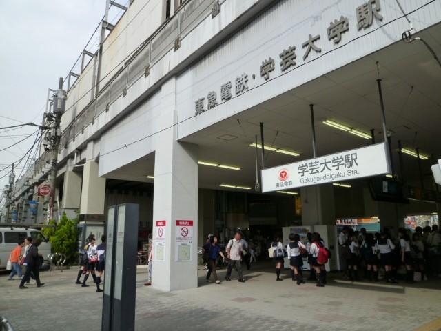学芸大駅(周辺)