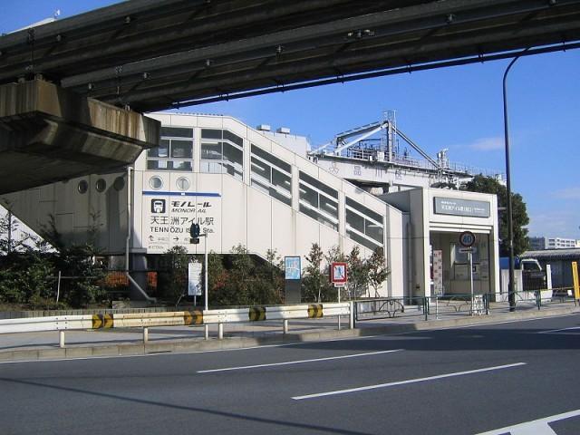 天王洲アイル駅(周辺)