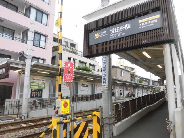 世田谷駅(周辺)