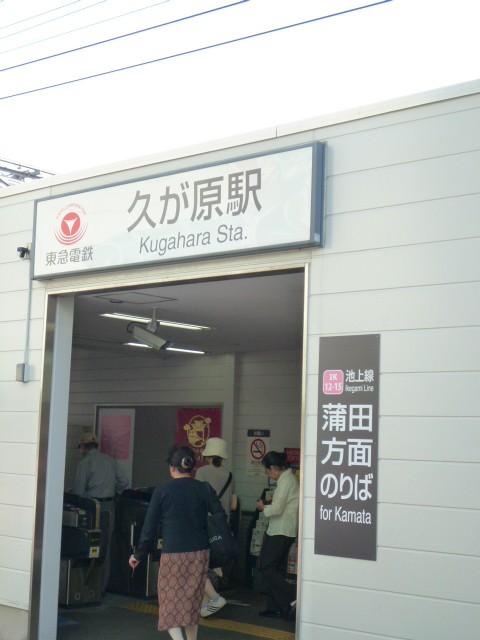 久我原駅(周辺)