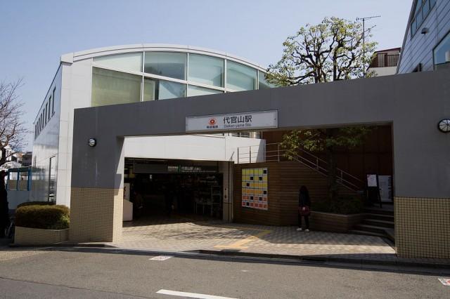 代官山駅(周辺)
