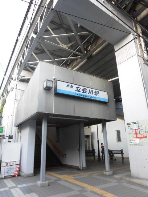立会川駅(周辺)