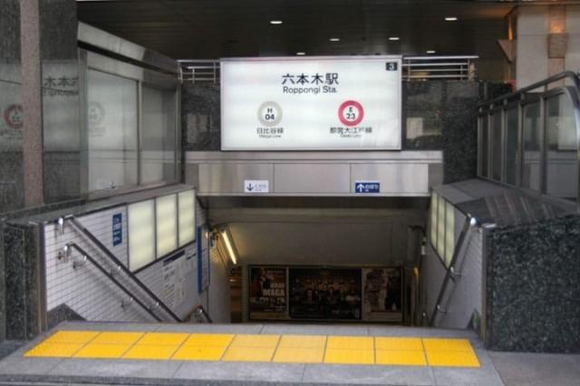 六本木駅(周辺)