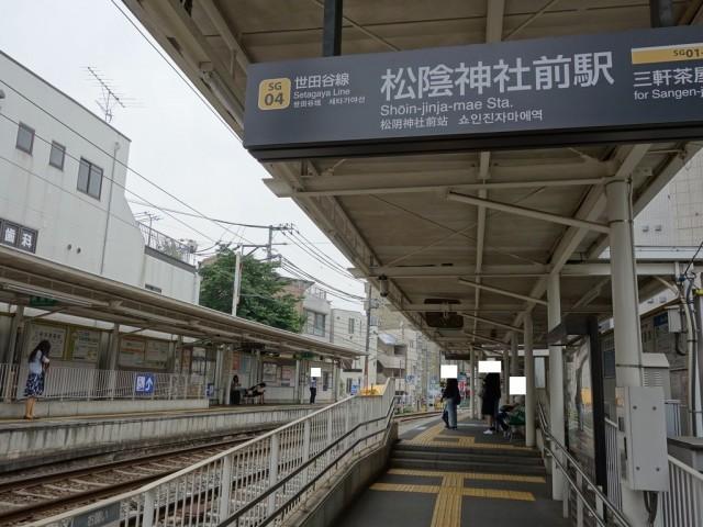松蔭神社前駅(周辺)