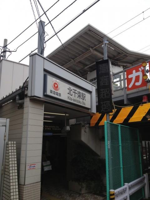 北千束駅(周辺)