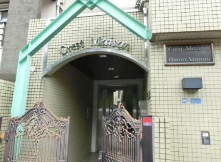 大田区南馬込2丁目 【賃貸居住】マンション