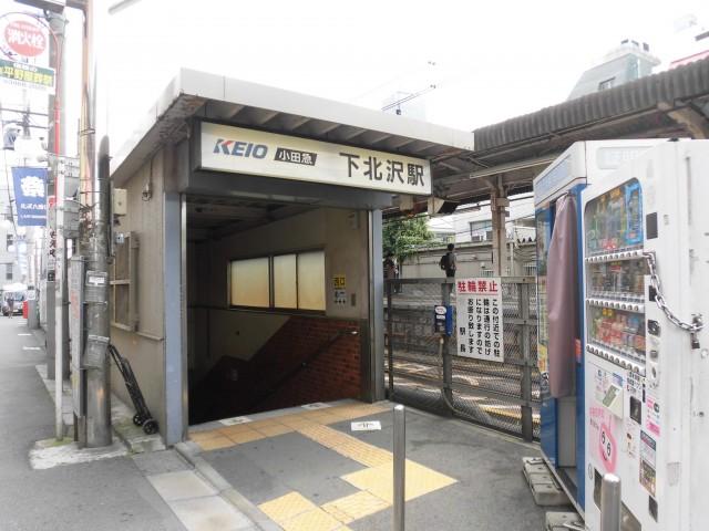 下北沢駅(周辺)