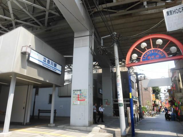 立会川駅.(周辺)