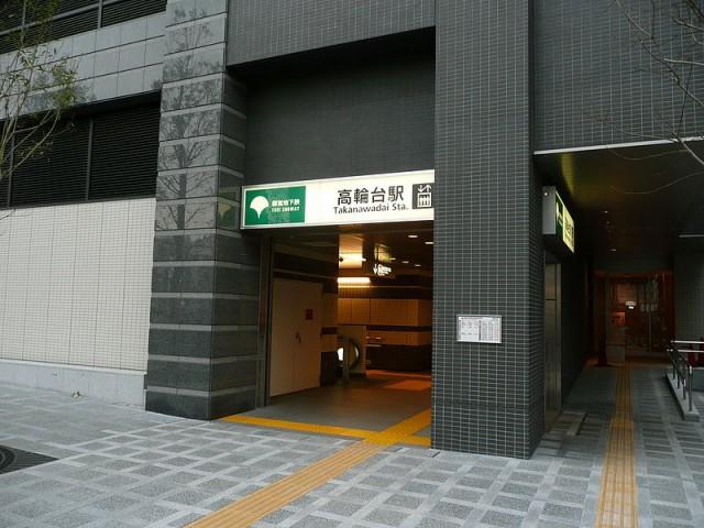 高輪台駅(周辺)