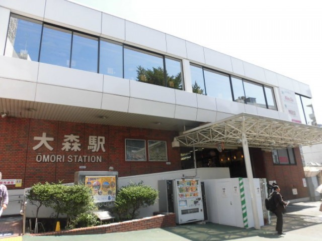 大森駅(周辺)