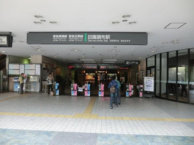 田園調布駅(周辺)