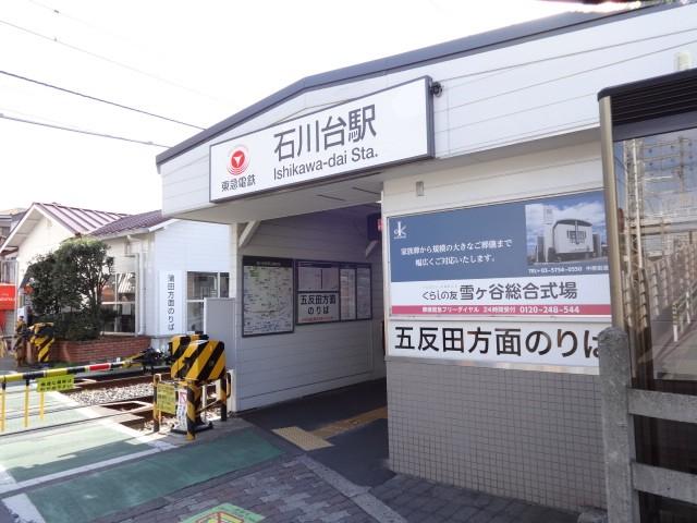 石川台駅(周辺)