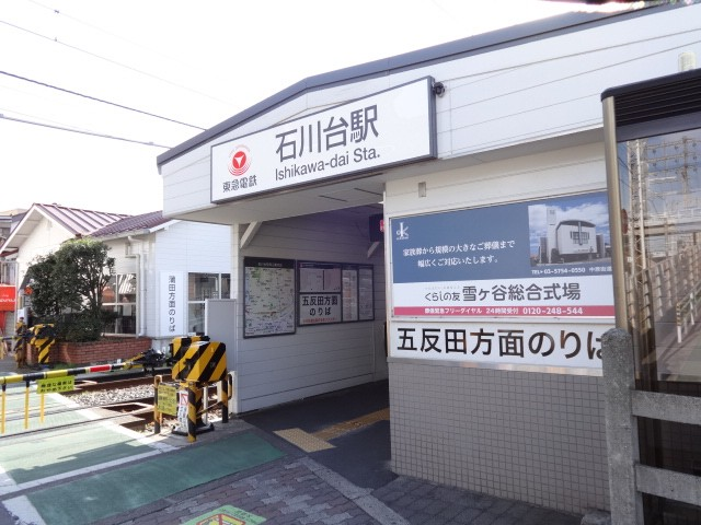 石川台(周辺)