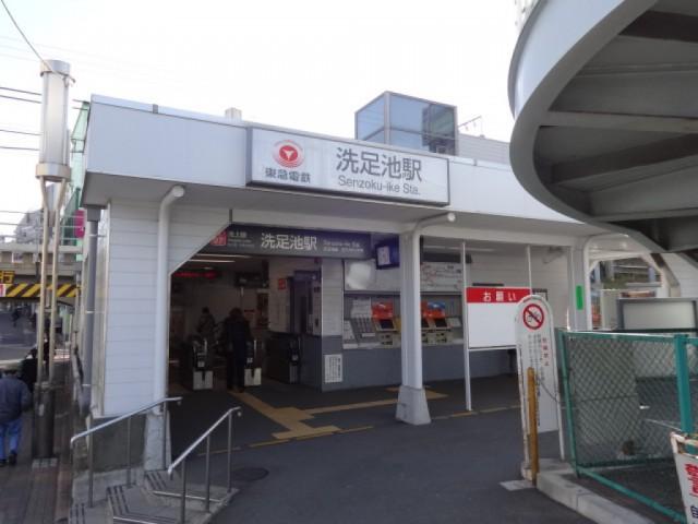 洗足池駅(周辺)