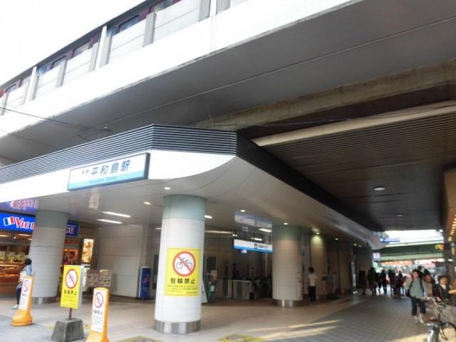 平和島駅(周辺)