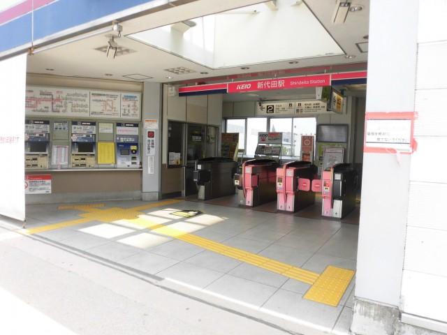 新代田駅(周辺)