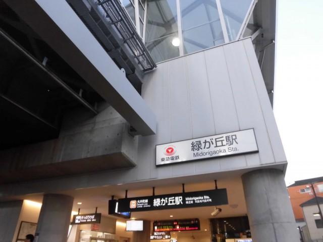 緑ヶ丘駅(周辺)