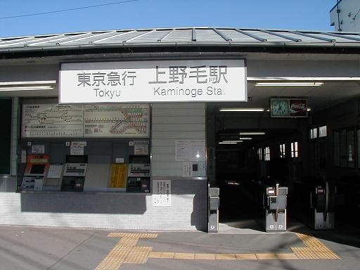上野毛駅(周辺)