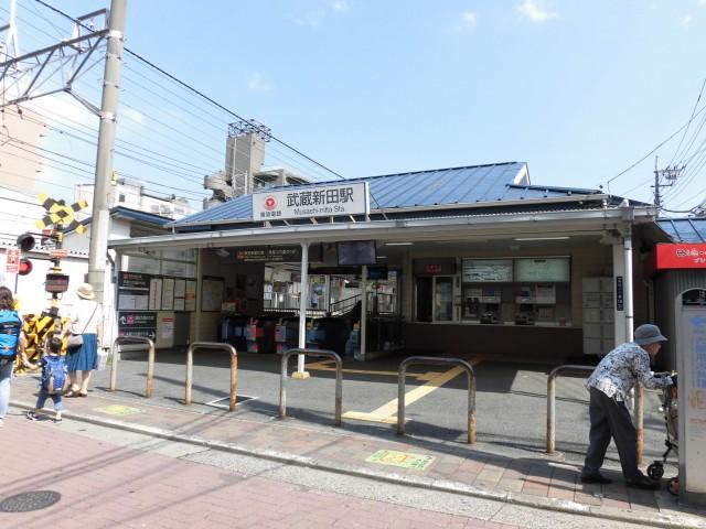 武蔵新田駅(周辺)