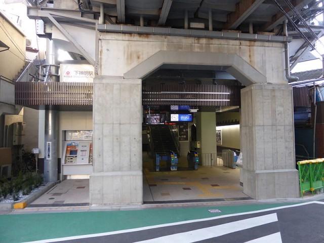 下明神駅(周辺)