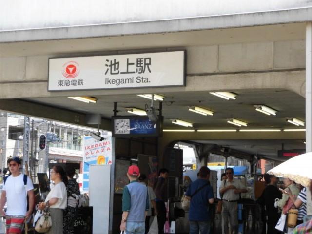 池上駅(周辺)