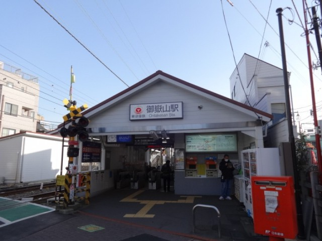 御獄山駅(周辺)