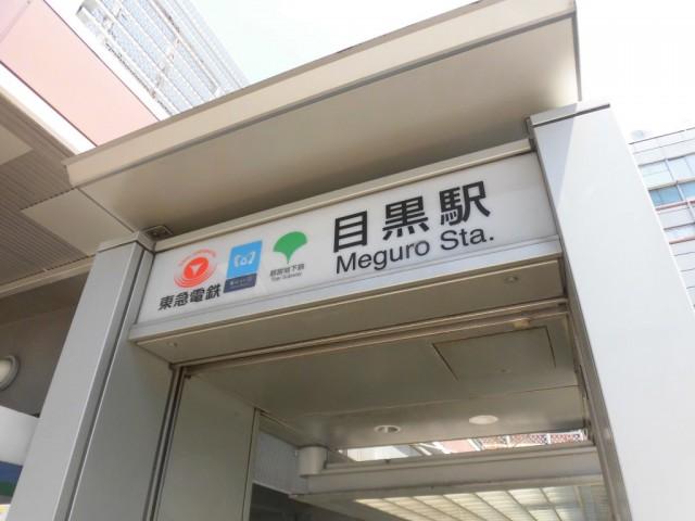 目黒駅(周辺)