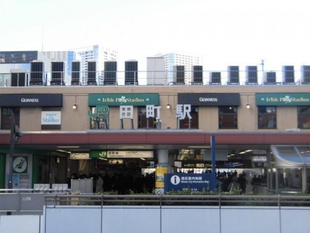 田町駅(周辺)