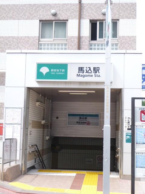 馬込駅(周辺)