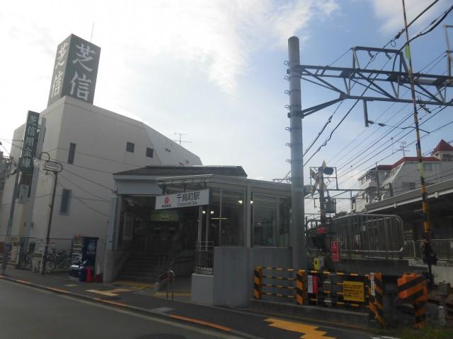 千鳥町駅(周辺)