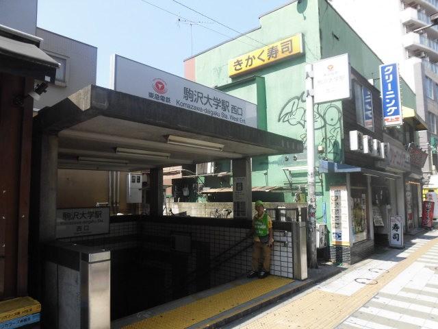 駒澤大学駅.(周辺)