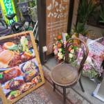 【大岡山】ハンバーグの美味しいお店でランチ