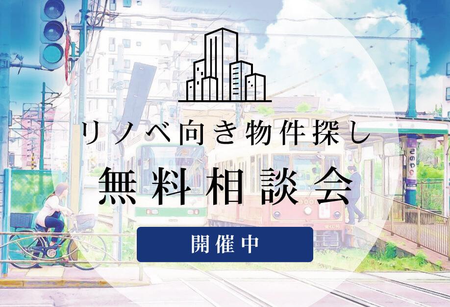 7/9~8/11 リノベ向き物件探し相談会(個別無料)