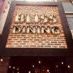三軒茶屋駅北口から徒歩10秒!レストラン「BLISS DINING(ブリスダイニング)」