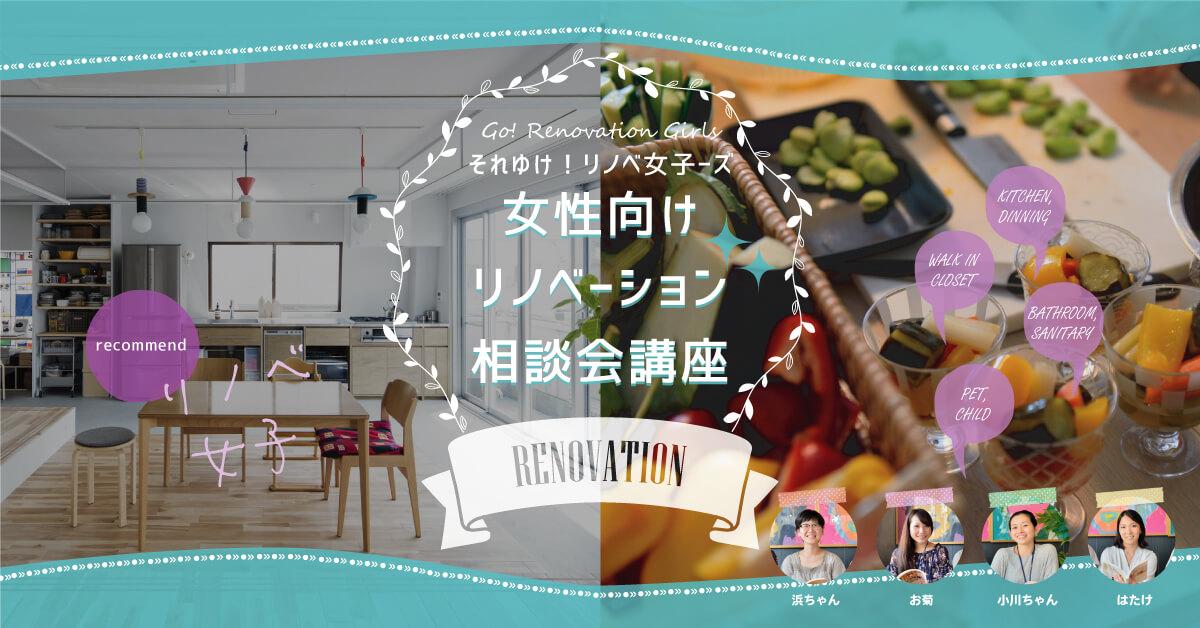 9/9~10/28 女性向けリノベーション相談会講座(個別無料)